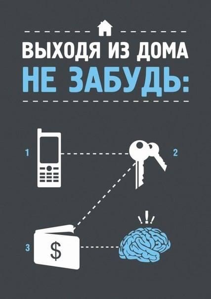 Главное это мозги без них на улицу ни