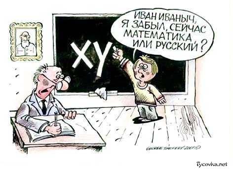 Смешные детские анекдоты про школу Пошлые анекдоты про школу