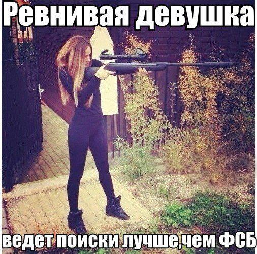 Девушка лучше, чем ФСБ