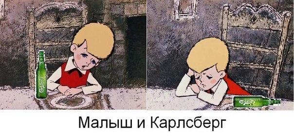 карлсон приколы: