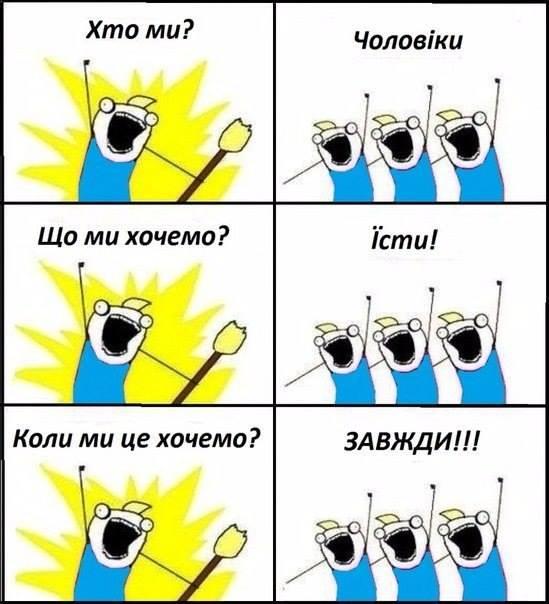 Фууу комикс про мужчин