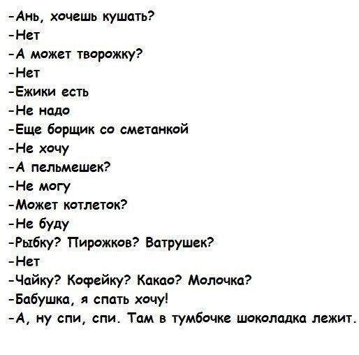 приколы анекдоты про любовь: