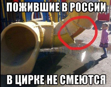 Умом Россию не понять Прикольные ...: fun.tochka.net/pictures/55265-umom-rossiyu-ne-ponyat