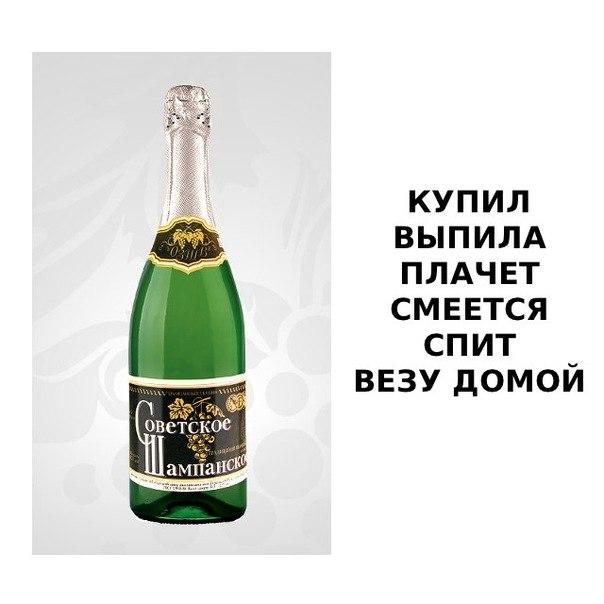 Картинки, картинки про шампанское с надписями