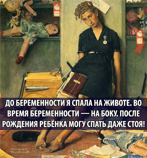 Картинка про сон и женщин
