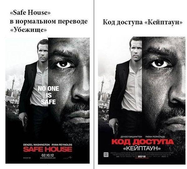 Для русского зрителя фото прикол