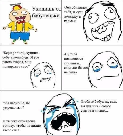 Фуу комикс про бабушку