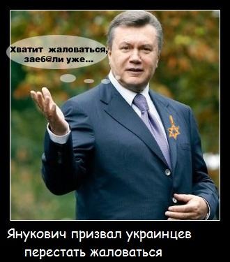Янукович замораживает соцвыплаты. Бюджет недополучит около 50 миллиардов - Цензор.НЕТ 7675