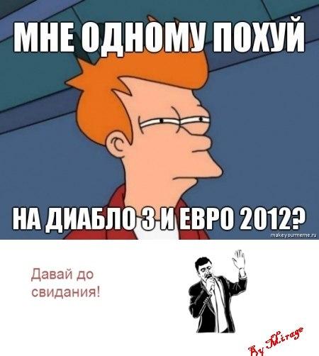 Веселые мемы про евро 2012