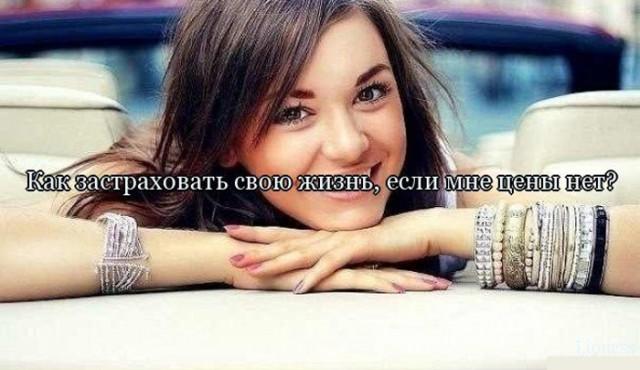 Цитаты про любящих девушек