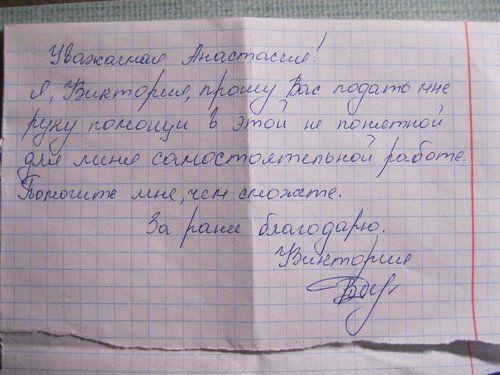 смешное письмо для знакомства