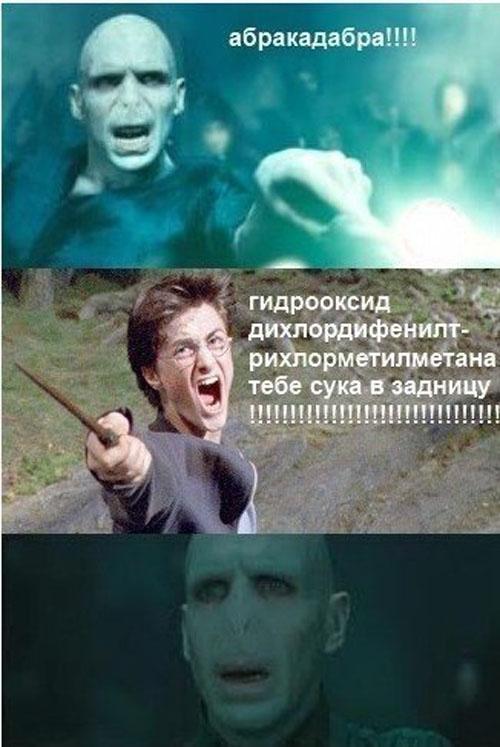 поттер прикол: