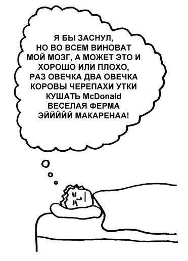 Прикольный афоризм про сон