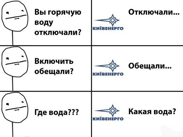 Фууу комикс про Киевэнерго