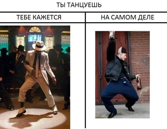 прикол я танцую