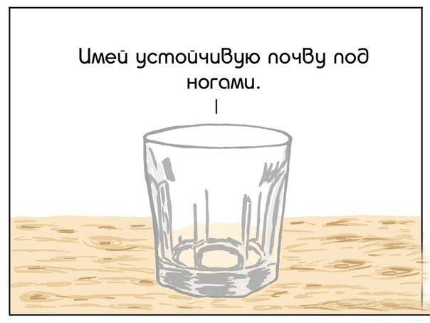 Советы мудрого стакана прикол