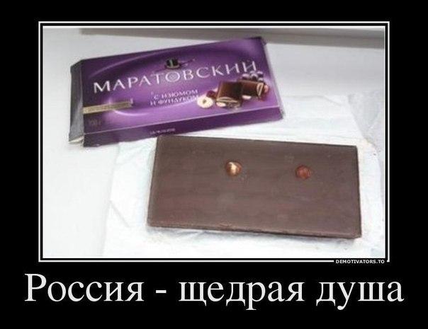 прикольные картинки про россию:
