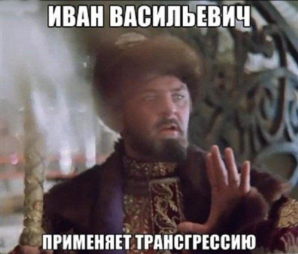 Поздравления в стиле иван васильевич меняет профессию