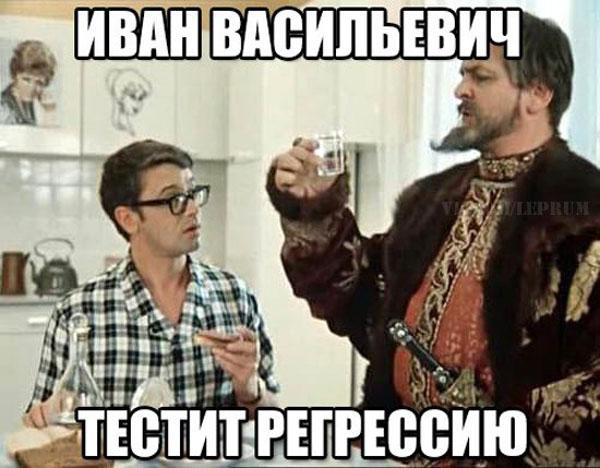 Васильевич меняет профессию мемы