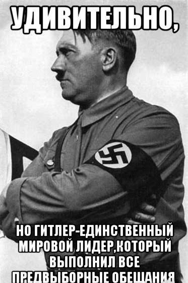Гитлер Приколы, анекдоты, картинки ...: fun.tochka.net/tags/gitler