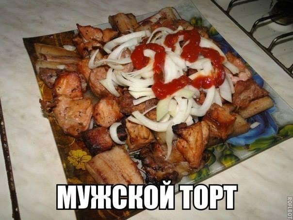 торт прикол: