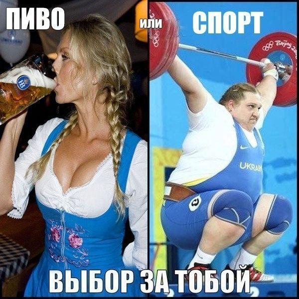 Девушки & пиво & спорт