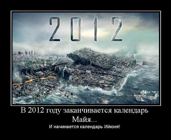 ТОП лучших демотиваторов про конец света Прикольные картинки на ...