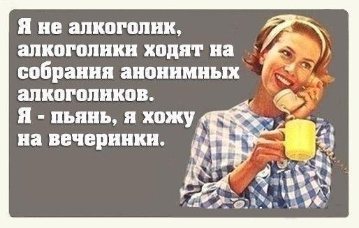 Смешная картинка про алкоголиков