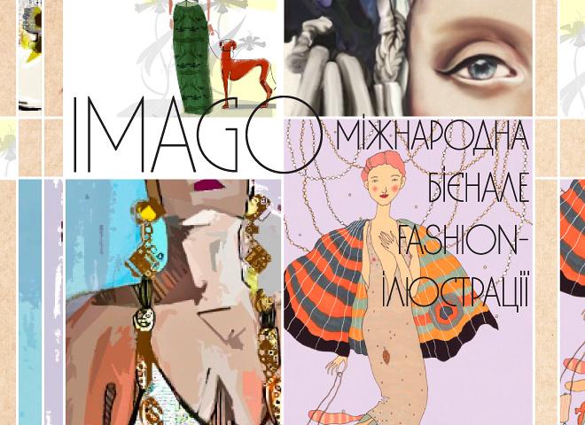 Международная биеннале fashion-иллюстрации IMAGO