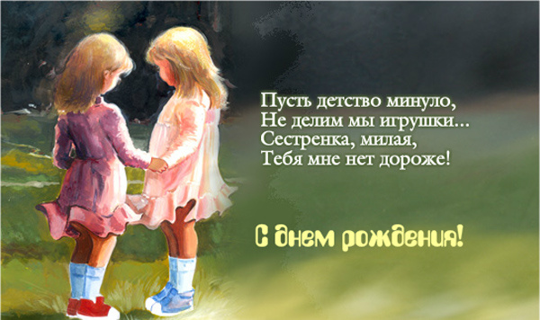С Днем Рождения, сестра