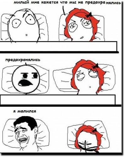 Комикс fuuuu