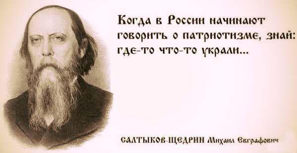"""""""Салтыков-Щедрин врать не будет"""" (с) Джокер"""