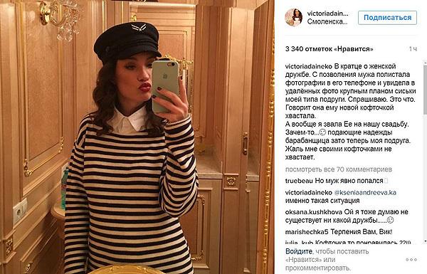 Вікторія Дайнеко