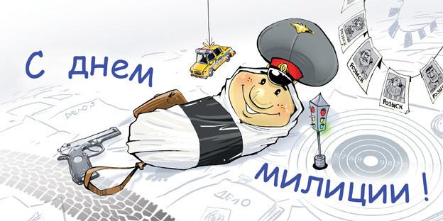 День полиции в Украине дата праздника, история - Поздравок 89