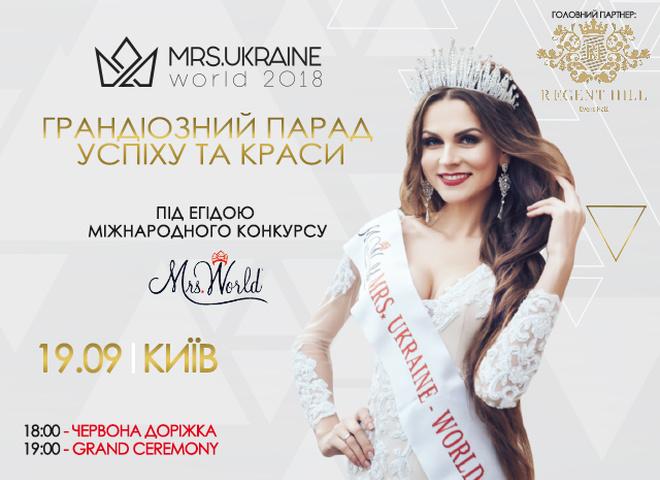 """У Києві пройде конкурс """"MRS.UKRAINE WORLD-2018"""""""