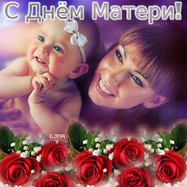 Открытки с Днём матери