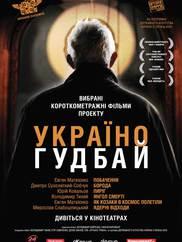 Украина, гудбай