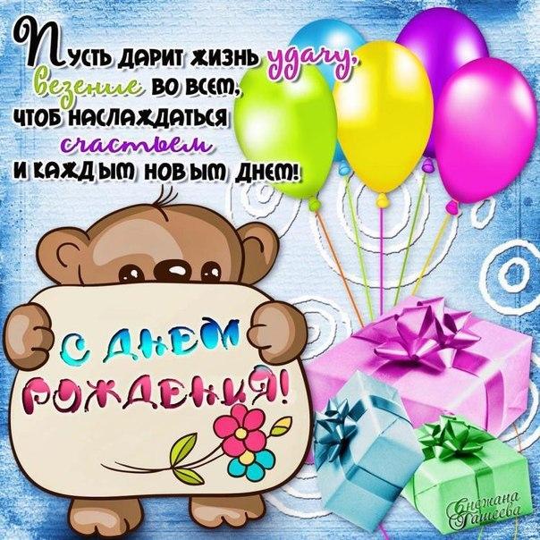 Поздравления девочке с днем рождения короткое