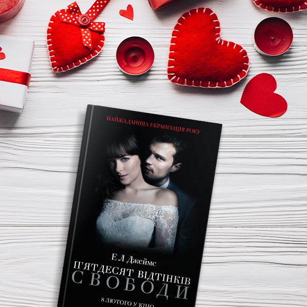 5 книг, которые вернут тебе веру в любовь