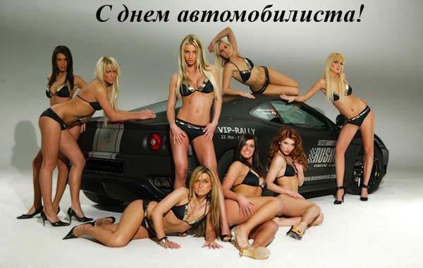Эротическая открытка на день автомобилиста