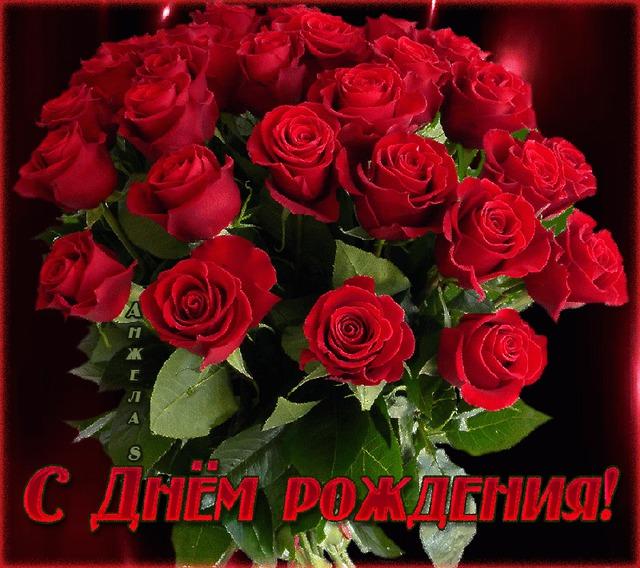 Розы на день рожденя