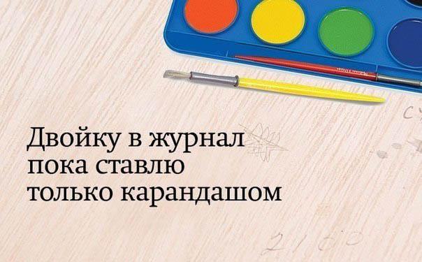 Фразы, которые обязан знать каждый учитель!
