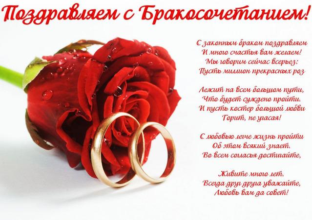 Поздравить молодожёнов с днём свадьбы
