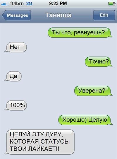 Романтика в смс-ках