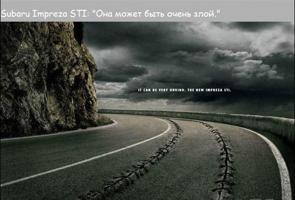 Креативная реклама авто. Прикол