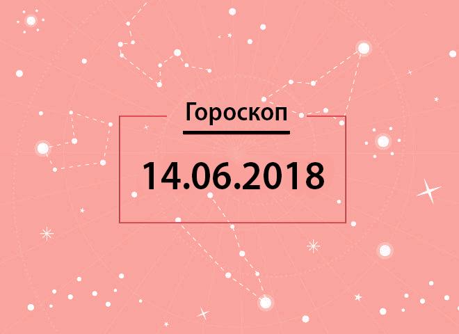 Гороскоп на июнь 2018