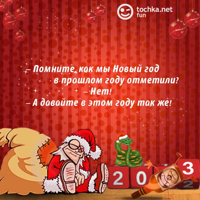 Пьяный Дед Мороз про празднование Нового года