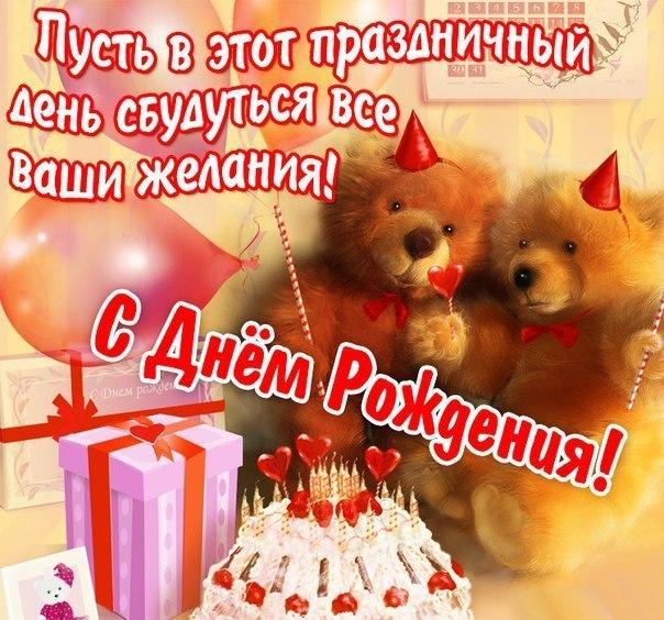 Пусть сбудутся мечты на день рождения