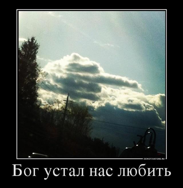 Демотиватор о Боге