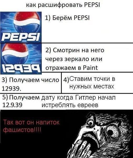 Страшная тайна про Pepsi